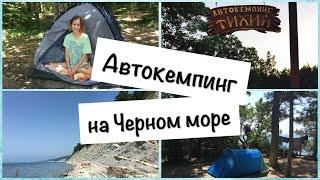 Отдых на черном море с палатками.