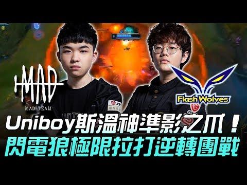 MAD vs FW Uniboy斯溫神準影之瓜 閃電狼極限拉打逆轉團戰!Game1