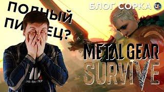 ИТОГИ БЕТЫ METAL GEAR SURVIVE - ПРОВАЛ ПО ВСЕМ ФРОНТАМ?