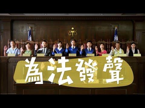 國民法官-為法發聲篇