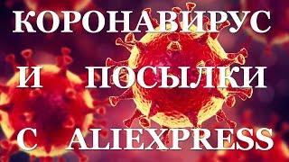 Коронавирус и посылки с AliExpress!? Опасно заказывать или