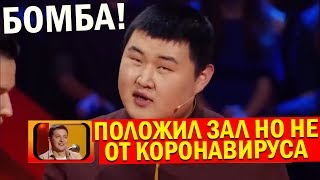 Китаец без Коронавируса ПОРВАЛ зал - СМЕШНО ДО СЛЁЗ
