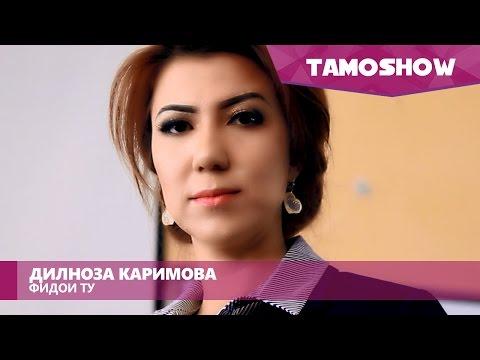 Дилноза Каримова - Фидои ту (Клипхои Точики 2016)