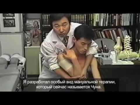 Часэн - лечение межпозвоночной грыжи без операции