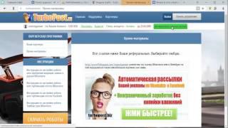 Робот авто одобрения заявок в друзья в ВКонтакте.