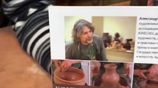 🍯 Видеоуроки Александра Ивановича Поверина Обучение гончарству Волшебство керамики