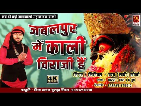 जबलपुर में काली विराजी हैं