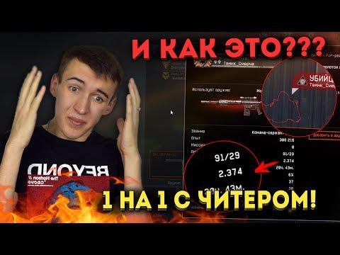 WARFACE.ПРОТИВНИК С ЧИТАМИ НА ГОЛОВУ vS Дмитрий Крымский!
