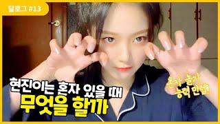 달로그 #13 (LOONA LOG #13) 현진 #13 (HyunJin #13)