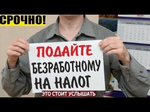 Единая Россия решила лишить всех доходов самозанятых граждан
