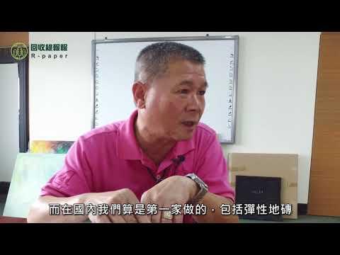 臺灣廢輪胎綠色商品擁國際競爭力!背後功臣原來是「這個」