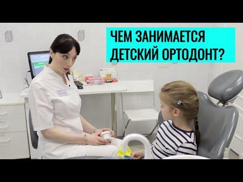 Детский ортодонт - чем он занимается?