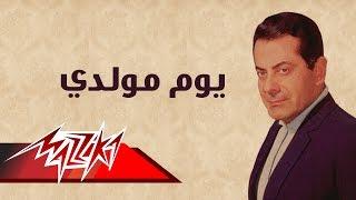 اغاني حصرية Youm Mawledy - Farid Al-Atrash يوم مولدي - فريد الأطرش تحميل MP3