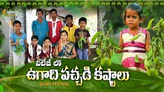 Village lo Ugadi | Ugadi Panduga | విల్లెజ్ లో ఉగాది పండుగ | Vishnu Village Show