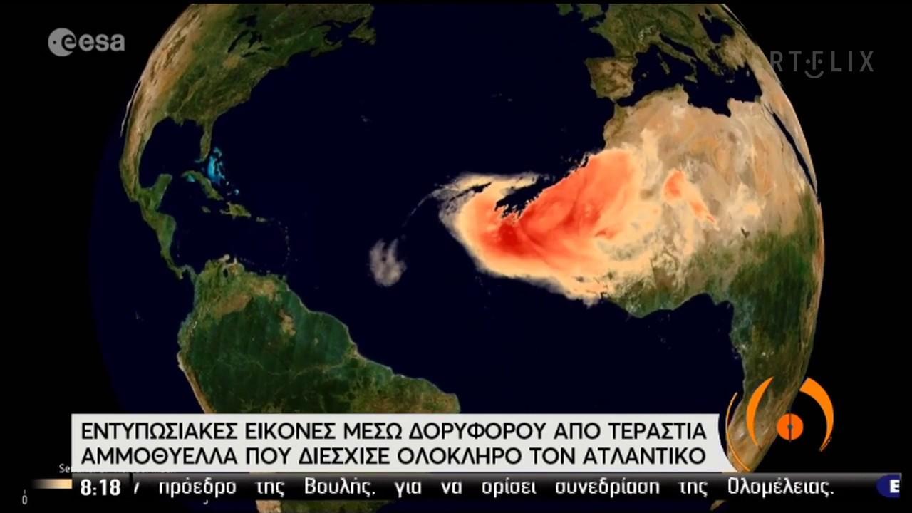 Απίστευτο! Αμμοθύελα διέσχισε όλον τον Ατλαντικό! | 13/07/2020 | ΕΡΤ