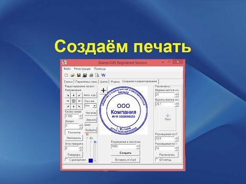 Программа для создания печатей и штампов   Полная инструкция