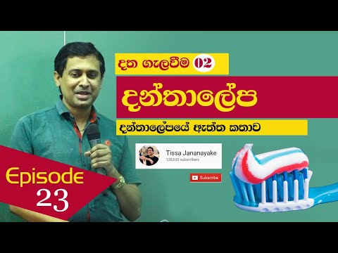 Tissa Jananayake - Episode 23 | Toothpaste | දන්තාලේප (දත ගැලවීම 02)