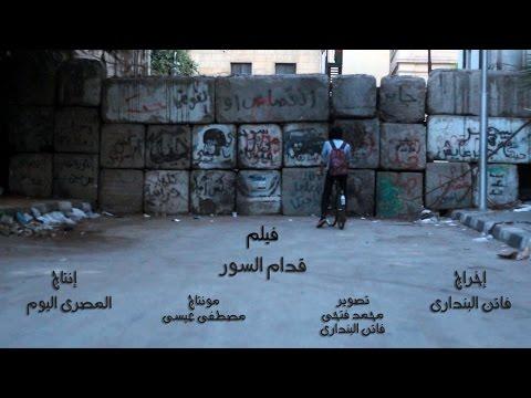 فيلم «قدام السور»