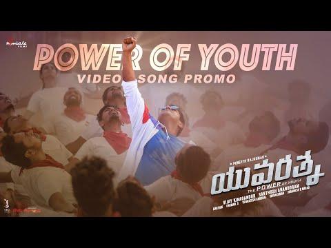 Power of Youth Video Promo (Telugu) - Yuvarathnaa