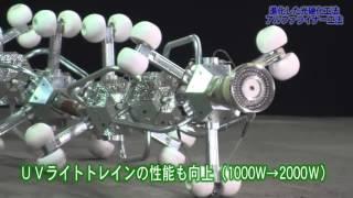 V2光硬化工法アルファライナー工法