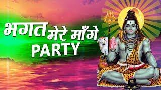 भगत मेरे मांगे Party   Raju Punjabi   Shiv Bhajan    Bhajan Kirtan