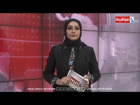 شاهد بالفيديو.. الاخبار الاقتصادية مع نورا عبد الحسن 2019/9/11