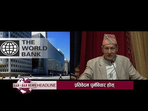 KAROBAR NEWS 2018 11 18 विश्व बैंकलाई नेपालको चेतावनी, प्रतिवेदन सच्याउनुस् (भिडियो सहित)