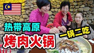 61中国人在大马生活:来金马伦就该吃火锅,太多高原土产值得买买买😄Cameron【马来西亚 Malaysia】