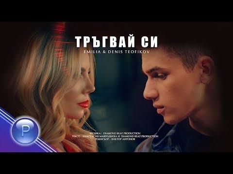 EMILIA & DENIS TEOFIKOV - TRAGVAY SI / Емилия и Денис Теофиков - Тръгвай си, 2019
