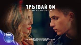 EMILIA & DENIS TEOFIKOV   TRAGVAY SI  Емилия и Денис Теофиков   Тръгвай си, 2019