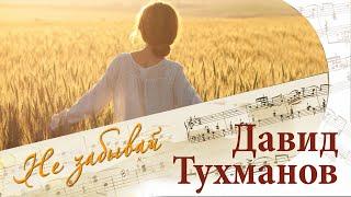 НЕ ЗАБЫВАЙ. Песни Давида Тухманова