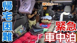 大雨特別警報の夜に岡山に帰れない帰宅難民車中泊西日本豪雨