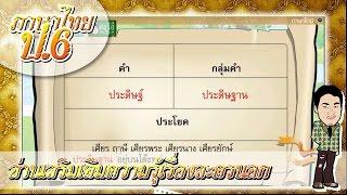 สื่อการเรียนการสอน อ่านเสริมเติมความรู้เรื่องละครนอก ป.6 ภาษาไทย