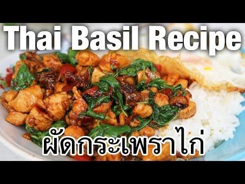 Thai basil chicken recipe (pad kra pao gai ผัดกระเพราไก่) - Thai Recipes