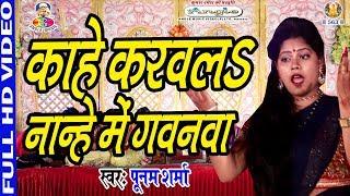 Poonam Sharma का सबसे हिट भक्ति   - YouTube