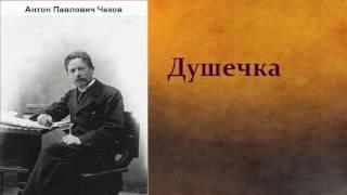 Антон Павлович Чехов. Душечка. аудиокнига.