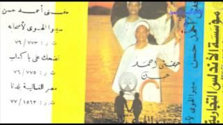 مازيكا حفنى احمد حسن - تضحك عليا يا كداب تحميل MP3
