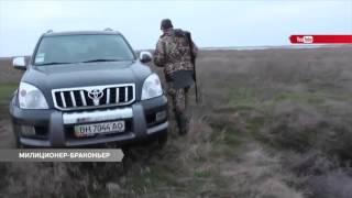 Милиционер-браконьер