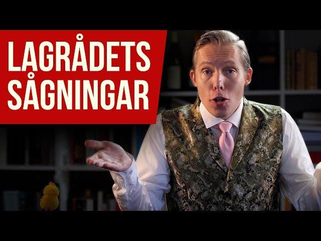 スウェーデンのlagrådetのビデオ発音