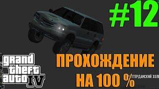 GTA 4 Прохождение на 100% #12! Прыжки!
