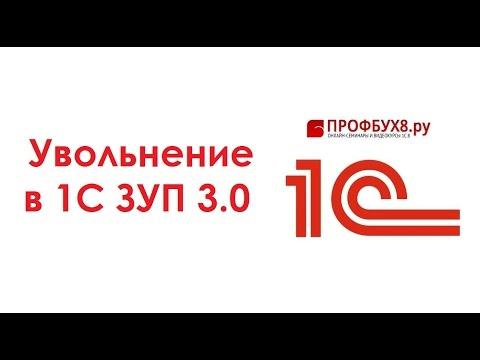 Увольнение в 1С ЗУП 3.0 - Самоучитель 1С ЗУП 8.3