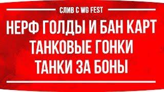 Слив с WG Fest: Танки За Боны ● Нерф Голды в 2019 ● Танковые Гонки ● Бан Карт