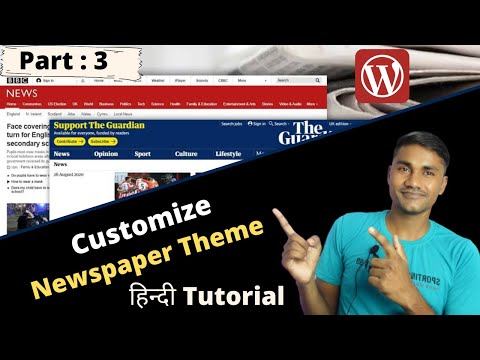 How To Customize Newspaper WordPress Theme Hindi Tutorial | Web9 Academy | Part 3