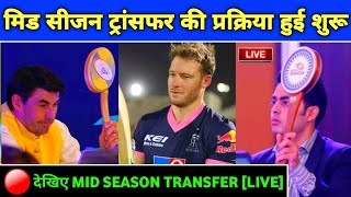 IPL 2020 - Complete Mid-Season Transfer Players List (Indian & Overseas) For The IPL 2020