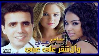 شهاب حسني    أسمر أشقر    1998   Shehab Hosny    Asmr Ashkr تحميل MP3
