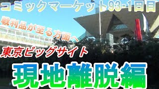 C93コミックマーケット93・1日目現地離脱都営バス