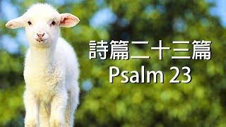詩篇二十三篇(詩篇23)-靈修詩歌