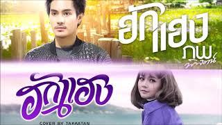 ฮักแฮง - ตั๊กแตน ชลดา VS ภพ พิพัฒน์
