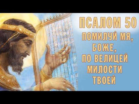 «Помилуй мя, Боже, по велицей милости Твоей...» - 50-й псалом