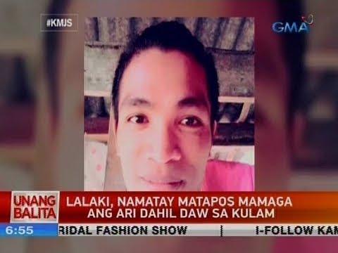 [GMA]  UB: Lalaki, namatay matapos mamaga ang ari dahil daw sa kulam